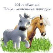Обложка 101 любимчик. Пони - маленькие лошадки