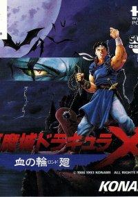 Castlevania: Rondo of Blood – фото обложки игры