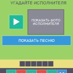 Скриншот Угадай мелодию 3 – Изображение 1