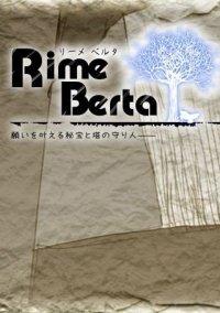 Обложка Rime Berta