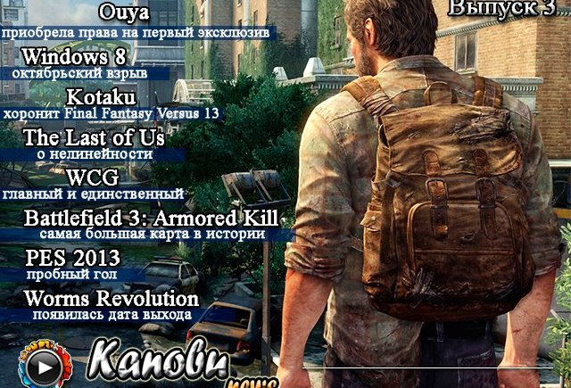 KanobuNews - третий выпуск