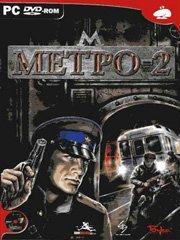 Обложка Метро-2