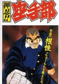 Обложка Osu!! Karatebu