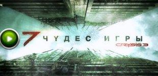 Crysis 3. Видео #19