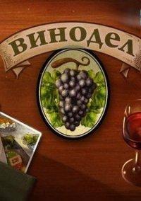 Обложка Винодел