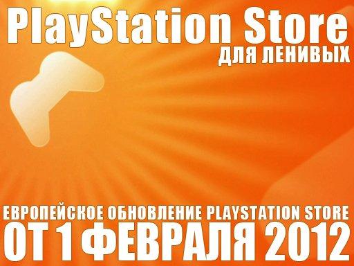 PlayStation Store Для Ленивых: 1 Февраля 2012