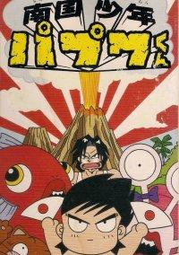 Обложка Nangoku Shounen Papuwa-kun
