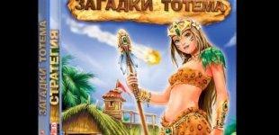 Totem Tribe. Видео #1