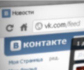 В новостной ленте «ВКонтакте» появились записи, понравившиеся друзьям