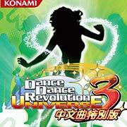 Обложка Dance Dance Revolution Universe 3
