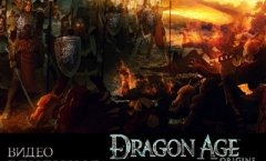 Dragon Age Origins: Awakening. Видеорецензия