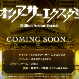 Скриншот Million Arthur Extasis – Изображение 1