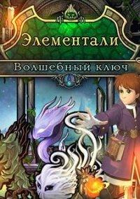 Элементали. Волшебный ключ – фото обложки игры