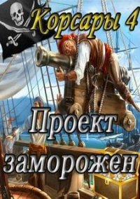 Корсары 4 – фото обложки игры