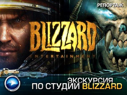 Экскурсия по студии Blizzard Entertainment