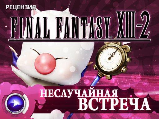 Final Fantasy XIII-2. Видеорецензия