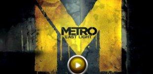 Metro: Last Light. Видео #10