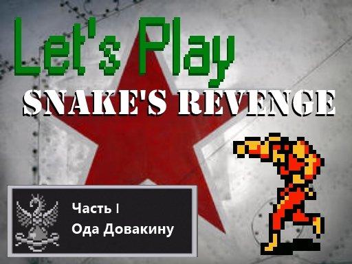 Let's Play Snake's Revenge Часть 1 + Intro.