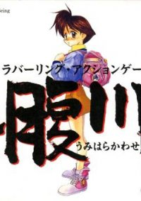 Обложка Umihara Kawase