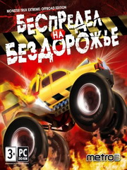 Обложка Monster Trux Extreme (Offroad Edition)