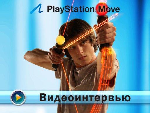 PS Move. Видеоинтервью
