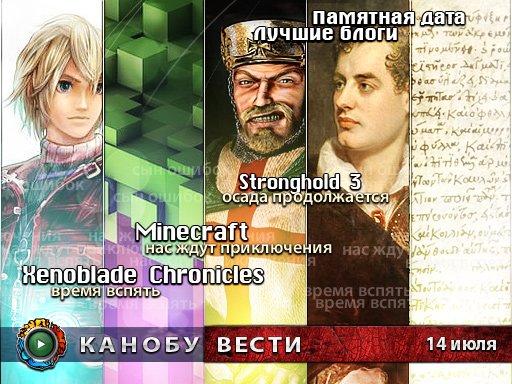 Канобу-вести (14.07.2011)