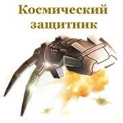 Обложка Космический защитник