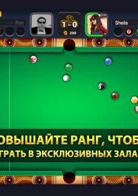 Обложка 8 Ball Pool