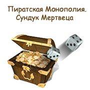 Обложка Пиратская Монополия. Сундук Мертвеца