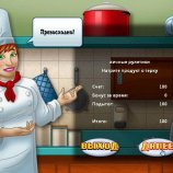 Скриншот Шеф-повар