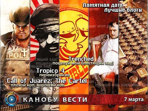Канобу-вести (07.03.2011)