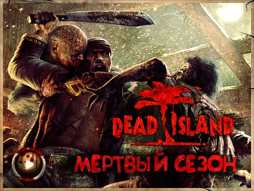 Dead Island. Видеопревью
