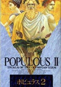Обложка Populous 2
