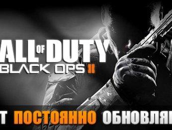 Call of Duty®: Black Ops II Обсуждение. Update 6