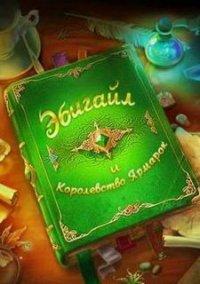 Обложка Эбигайл и Королевство ярмарок