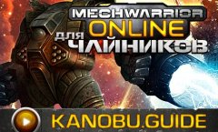 Kanobu.Guide: MechWarrior Online для чайников