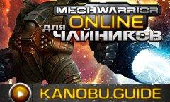 Kanobu.Guide: MechWarrior Online для чайников