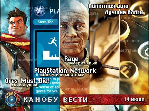 Канобу-вести (14.06.2011)
