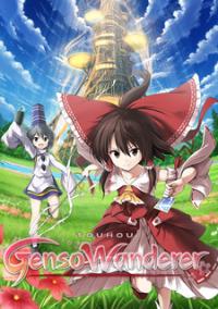 Touhou Genso Wanderer – фото обложки игры
