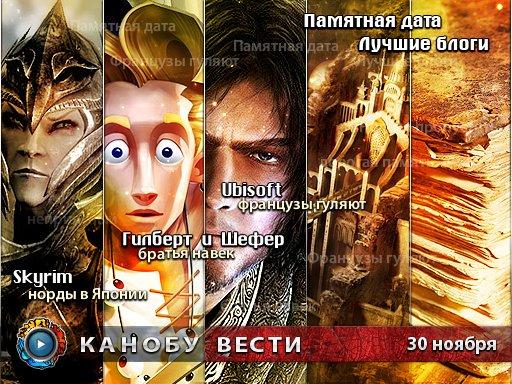 Канобу-вести (30.11.2011)