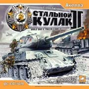 Обложка World War II Panzer Claws 2