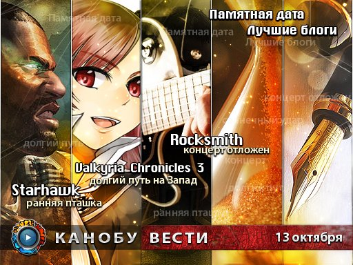 Канобу-вести (13.10.2011)