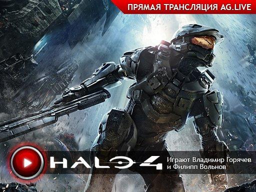 Прямая трансляция по Halo 4 c AG.ru (запись)