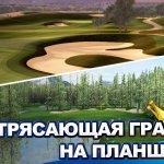 Скриншот King of the Course Golf – Изображение 4