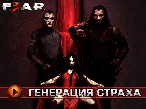 F.E.A.R. 3. Видеопревью