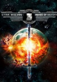 Обложка Звездные волки 3: Пепел победы
