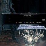 Скриншот Bloodborne – Изображение 15