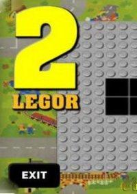 Обложка Legor 2