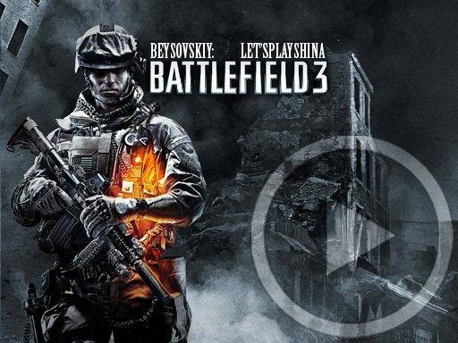 Летсплейщина по синглу Battlefield 3