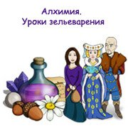 Обложка Алхимия. Уроки зельеварения